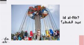 Id Al-Fitr عيد الفطر 100648161 143128950659975 6038590260009500672 n 270x146
