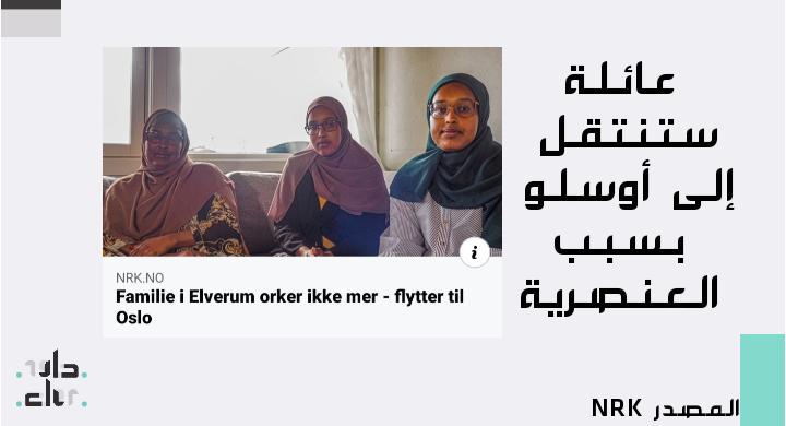 عائلة ستنتقل إلى أوسلو بسبب العنصرية 107519510 159341055705431 1355495845375483327 n