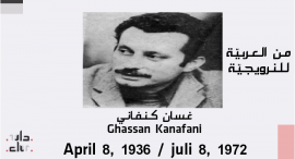 Ghassan Kanafani 107693387 159068582399345 7505577356402503844 n 270x146