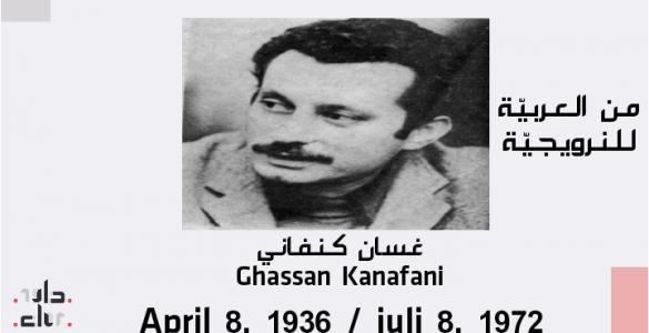 Ghassan Kanafani 107693387 159068582399345 7505577356402503844 n 585x300