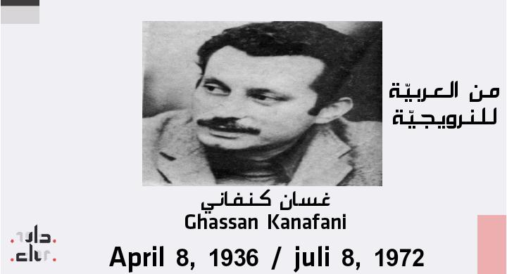 Ghassan Kanafani 107693387 159068582399345 7505577356402503844 n
