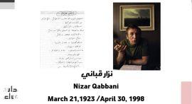 Nizar Qabbani 95341621 133772654928938 366982256541040640 o 270x147