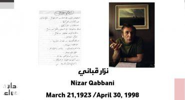 Nizar Qabbani 95341621 133772654928938 366982256541040640 o 370x201