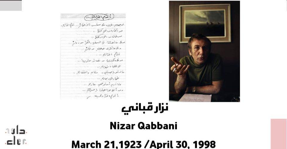 Nizar Qabbani 95341621 133772654928938 366982256541040640 o 960x500