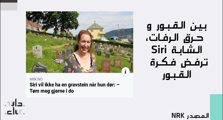 بين القبور و حرق الرفات, الشابة سيري ترفض شاهدة القبور IMG 20200712 124411 4