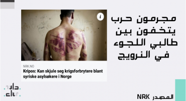 مجرمون حرب يتخفون بين طالبي اللجوء في النرويج IMG 20200714 125210 370x200