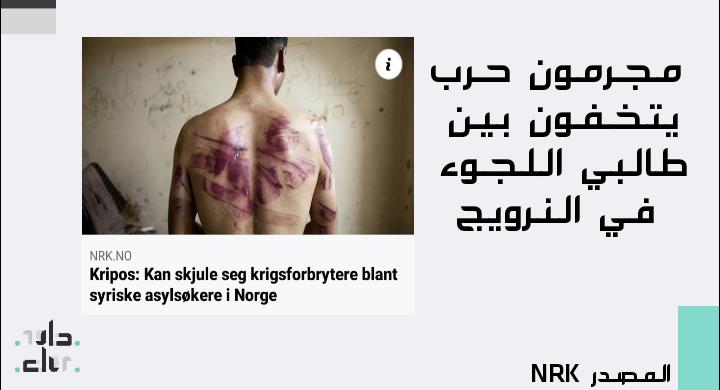 مجرمون حرب يتخفون بين طالبي اللجوء في النرويج IMG 20200714 125210