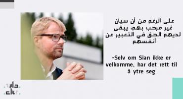 رئيس مجلس بلدية بيرغن: سيان غير مرحب بهم, ولكن يملكون الحق للتعبير عن أنفسهم IMG 20200823 123536 370x200