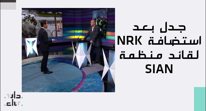 جدل بعد استضافة NRK لقائد منظمة SIAN المعادية للإسلام IMG 20200907 094113