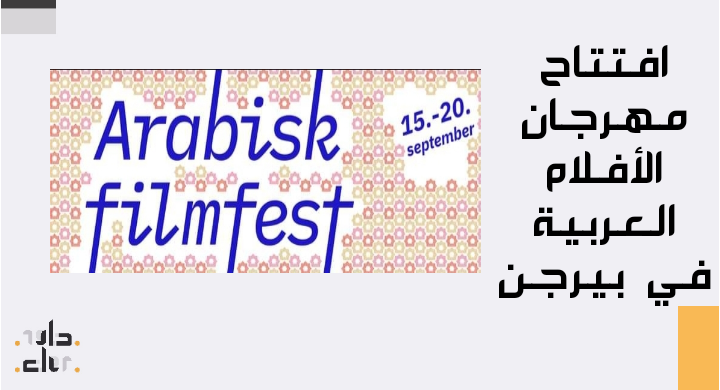 انطلاقة مهرجان الأفلام العربية في بيرغن IMG 20200916 130347