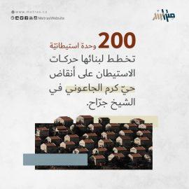 حيّ الشّيخ جراح.. كم مرّة على الفلسطينيّ أن يُهَجّر؟ 200                             270x270