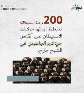 حيّ الشّيخ جراح.. كم مرّة على الفلسطينيّ أن يُهَجّر؟ 200                             270x300