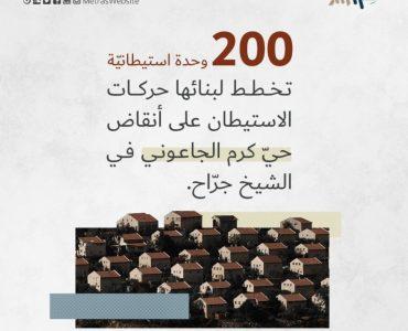 حيّ الشّيخ جراح.. كم مرّة على الفلسطينيّ أن يُهَجّر؟ 200                             370x300
