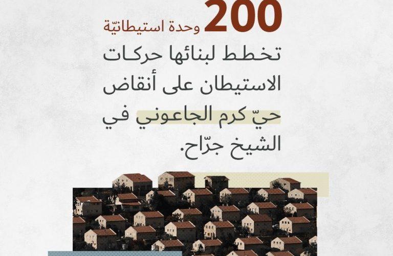 حيّ الشّيخ جراح.. كم مرّة على الفلسطينيّ أن يُهَجّر؟ 200                             768x500