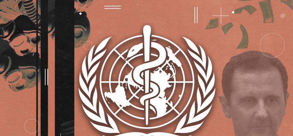 منظمة الصحة العالميّة تكافئ النظام السوري على جرائمه 2021 07 13 2 1 1024x478