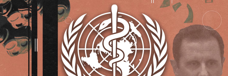 منظمة الصحة العالميّة تكافئ النظام السوري على جرائمه 2021 07 13 2 1500x500