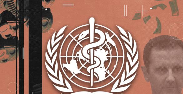 منظمة الصحة العالميّة تكافئ النظام السوري على جرائمه 2021 07 13 2 585x300