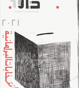 الإصدار الثالث من مجلة دار 2021 08 14 11 270x300