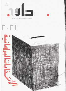 الإصدار الثالث من مجلة دار 2021 08 14 11 270x374