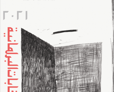 الإصدار الثالث من مجلة دار 2021 08 14 11 370x300