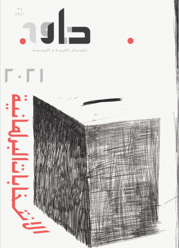الإصدار الثالث من مجلة دار 2021 08 14 11 370x512