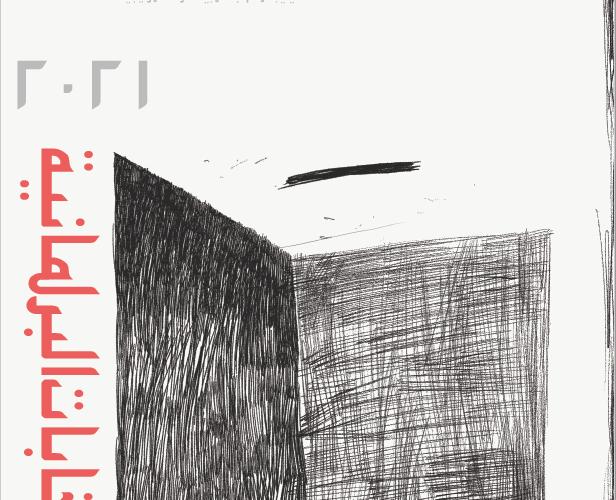 الإصدار الثالث من مجلة دار 2021 08 14 11 616x500